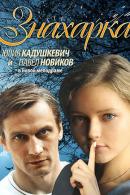 Смотреть фильм Знахарка онлайн на KinoPod.ru бесплатно