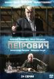 Смотреть фильм Петрович онлайн на Кинопод бесплатно