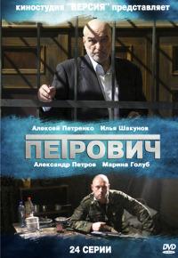 Смотреть Петрович онлайн на Кинопод бесплатно
