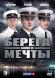 Смотреть фильм Берега моей мечты онлайн на KinoPod.ru бесплатно