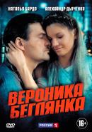 Смотреть фильм Вероника. Беглянка онлайн на Кинопод бесплатно