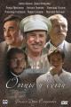 Смотреть фильм Отцы и дети онлайн на Кинопод бесплатно