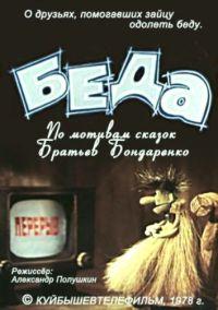 Смотреть Беда онлайн на Кинопод бесплатно