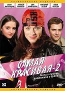 Смотреть фильм Самая красивая 2 онлайн на KinoPod.ru бесплатно