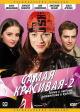 Смотреть фильм Самая красивая 2 онлайн на Кинопод бесплатно