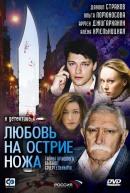 Смотреть фильм Любовь на острие ножа онлайн на KinoPod.ru бесплатно