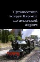 Смотреть фильм Путешествие вокруг Европы по железной дороге онлайн на Кинопод бесплатно