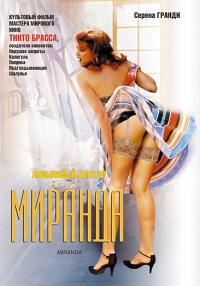 Смотреть Миранда онлайн на Кинопод бесплатно