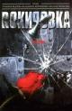 Смотреть фильм Рокировка онлайн на Кинопод бесплатно