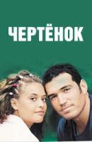 Смотреть фильм Чертенок онлайн на Кинопод бесплатно