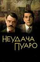 Смотреть фильм Неудача Пуаро онлайн на Кинопод бесплатно