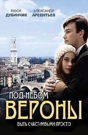 Смотреть Под небом Вероны онлайн на Кинопод бесплатно