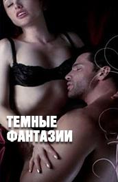 Смотреть Dark Fantasies онлайн на Кинопод бесплатно