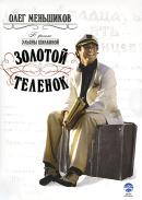 Смотреть фильм Золотой теленок онлайн на KinoPod.ru бесплатно