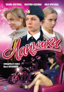 Смотреть фильм Лапушки онлайн на KinoPod.ru бесплатно
