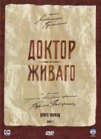 Смотреть Доктор Живаго онлайн на KinoPod.ru бесплатно
