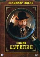 Смотреть фильм Сыщик Путилин онлайн на Кинопод бесплатно