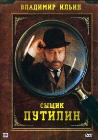 Смотреть Сыщик Путилин онлайн на Кинопод бесплатно
