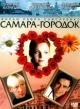 Смотреть фильм Самара-городок онлайн на Кинопод бесплатно