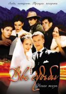 Смотреть фильм Две судьбы. Новая жизнь онлайн на KinoPod.ru бесплатно