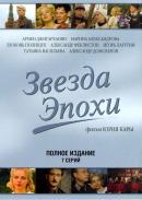 Смотреть фильм Звезда эпохи онлайн на KinoPod.ru бесплатно