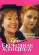 Смотреть фильм Свободная женщина онлайн на Кинопод бесплатно