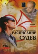 Смотреть фильм Расписание судеб онлайн на KinoPod.ru бесплатно