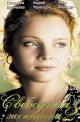 Смотреть фильм Свободная женщина 2 онлайн на Кинопод бесплатно