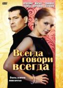 Смотреть фильм Всегда говори «всегда» онлайн на KinoPod.ru бесплатно