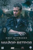 Смотреть фильм Майор Ветров онлайн на Кинопод бесплатно