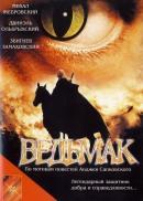 Смотреть фильм Ведьмак онлайн на KinoPod.ru платно