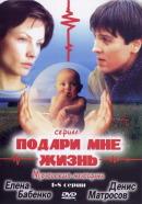 Смотреть фильм Подари мне жизнь онлайн на KinoPod.ru бесплатно