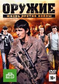 Смотреть Оружие онлайн на Кинопод бесплатно