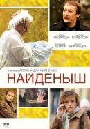 Смотреть фильм Найденыш онлайн на Кинопод бесплатно