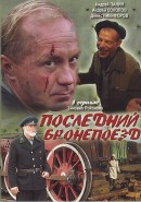 Смотреть фильм Последний бронепоезд онлайн на KinoPod.ru бесплатно