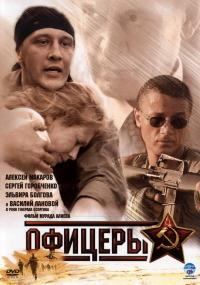 Смотреть Офицеры онлайн на Кинопод бесплатно