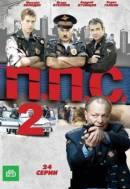 Смотреть фильм ППС 2 онлайн на Кинопод бесплатно
