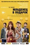 Смотреть фильм Младенец в подарок онлайн на KinoPod.ru бесплатно