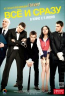 Смотреть фильм Все и сразу онлайн на KinoPod.ru платно