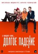 Смотреть фильм Долгое падение онлайн на KinoPod.ru платно