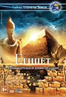 Смотреть фильм Египет 3D онлайн на Кинопод бесплатно