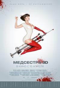 Смотреть Медсестра онлайн на Кинопод бесплатно