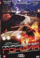Смотреть фильм Прирожденный гонщик онлайн на KinoPod.ru бесплатно