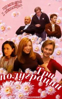 Смотреть Три полуграции онлайн на KinoPod.ru бесплатно