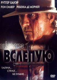 Смотреть Вслепую онлайн на Кинопод бесплатно