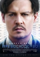 Смотреть фильм Превосходство онлайн на KinoPod.ru платно