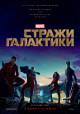 Смотреть фильм Стражи Галактики онлайн на KinoPod.ru бесплатно