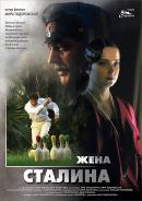 Смотреть фильм Жена Сталина онлайн на Кинопод бесплатно