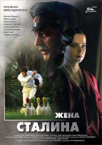 Смотреть Жена Сталина онлайн на Кинопод бесплатно