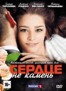 Смотреть фильм Сердце не камень онлайн на KinoPod.ru бесплатно
